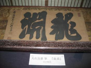090517雲龍院―宮家_015.JPG