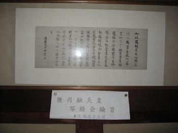 090517雲龍院―宮家_025.JPG