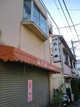 110102目黒散歩_06床屋の隣のラーメン屋.JPG