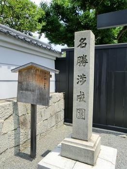 120518渉成園_22.JPG