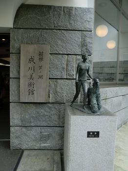 121102成川美術館_004.JPG