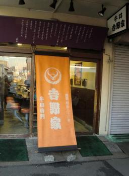 130125Tsukiji M_28yoshinoya1号店.jpg