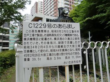 120614urawa_15.JPG