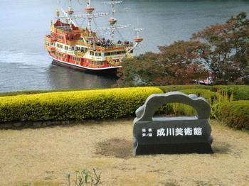 121102成川美術館_011.JPG
