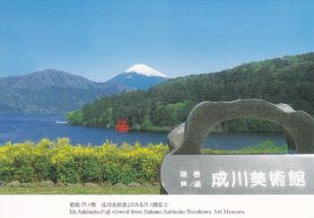 成川美術館から_0001.jpg